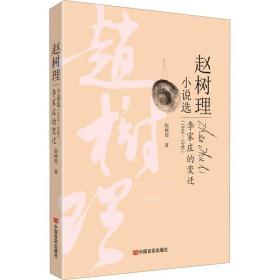 李家庄的变迁 中国现当代文学 赵树理 新华正版