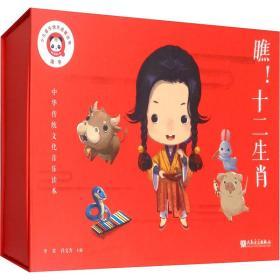 瞧!十二生肖(套装上下册)/中华传统文化音乐读本,少儿音乐快乐启蒙丛书