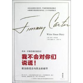 我不会对你们说谎:吉米•卡特总统白宫日记