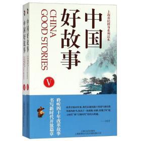 中国好故事(Ⅴ.Ⅵ)