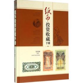 纸币投资收藏手册