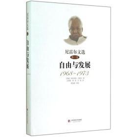 尼雷尔文选(第三卷):自由与发展(1968~1973)
