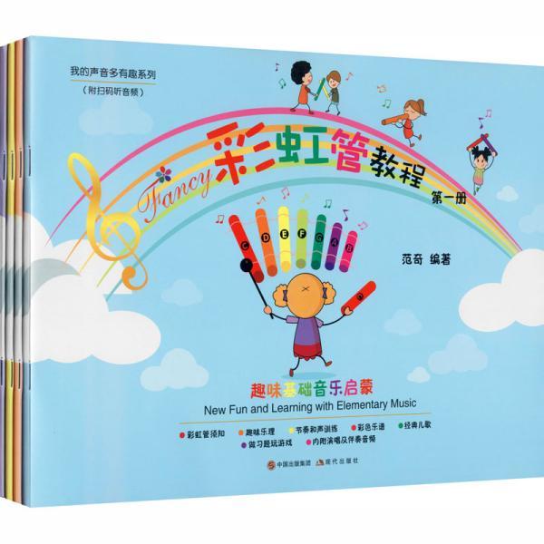 彩虹管教程(全彩1-4册)(内附音乐扫码)