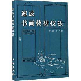 速成书画装裱技 民间工艺 田维玉 新华正版