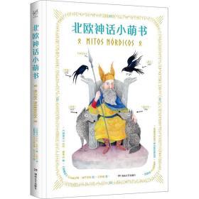 北欧神话小萌书