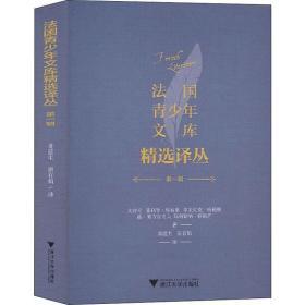 法国青少年文库精选译丛(第1辑)
