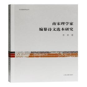 南宋理学家编纂诗文选本研究