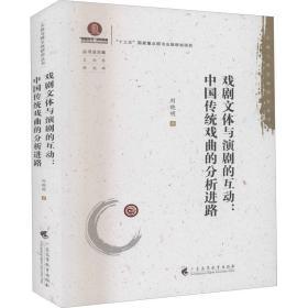 戏剧文体与演剧的互动——中国传统戏曲的分析进路