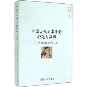 中国古代文章学的衍化与异形:中国古代文章学二集