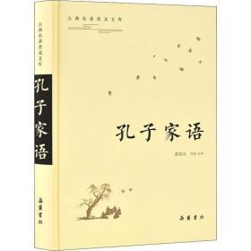 古典名著普及文库:孔子家语