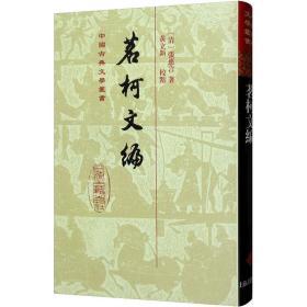 茗轲文编 古典文学理论 (清)张惠言 新华正版