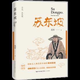 苏东坡:人生哲学与经世智慧
