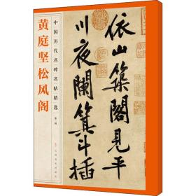 中国历代名碑名帖精选·黄庭坚松风阁