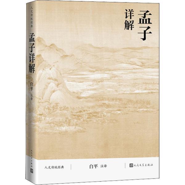 孟子详解(人文传统经典)