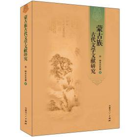 蒙古族古代文学文献研究