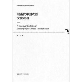 现当代中国戏剧文化观潮