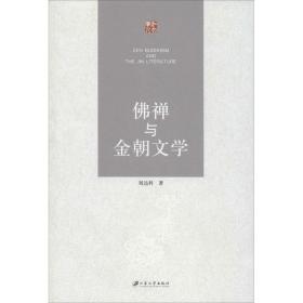佛禅与金朝文学