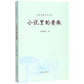 品读安徽·小说里的安徽