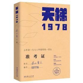 天梯:1978 中国现当代文学 泰山童子 新华正版