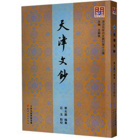 问津文库·天津文钞
