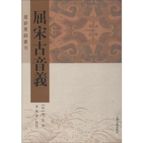 屈宋古音义(楚辞要籍丛刊)