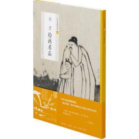 中国绘画名品:徐渭绘画名品