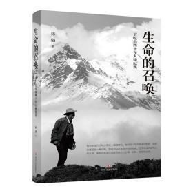 生命的召唤 中国现当代文学 林强 新华正版