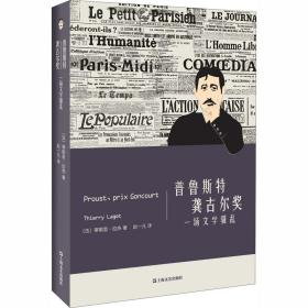 普鲁斯特,龚古尔奖:一场文学骚乱