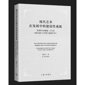 现代艺术在发展中的建设性成就-释读阿尔弗雷德·巴尔的经典文献《立体派与抽象艺术》