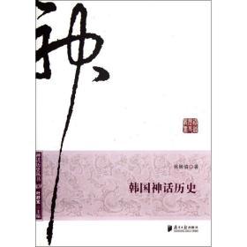 韩国神话历史