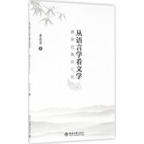 从语言学看文学 唐宋近体诗三论
