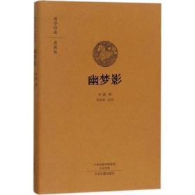 国学经典·典藏版:幽梦影(全本布面精装)