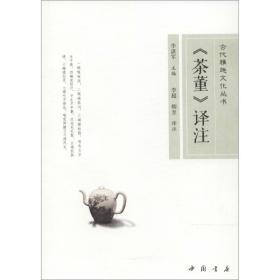 古代雅趣文化丛书:《茶董》译注