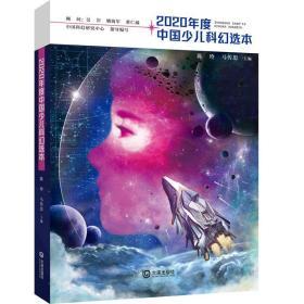 2020年度中国少儿科幻选本