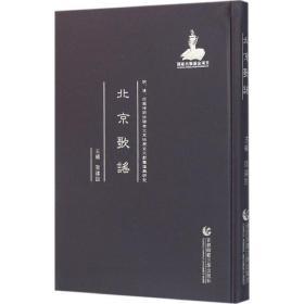 明、清、民国时期珍稀老北京话历史文献整理与研究:北京歌谣