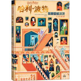 哈利·波特:探秘霍格沃茨(精装大开本画册,超过300幅插图,为你揭开霍格沃茨每一个角落的秘密)
