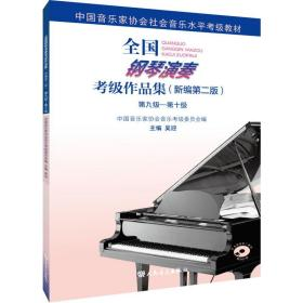 全国钢琴演奏考级作品集(新编第二版)第九级—第十级
