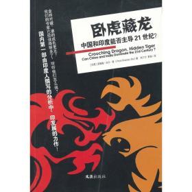 卧虎藏龙:中国和印度能否主导21世纪?