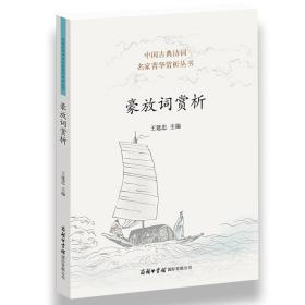 豪放词赏析 古典文学理论 王建忠主编 新华正版