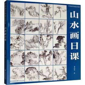 中国画传统技法教程·山水画日课