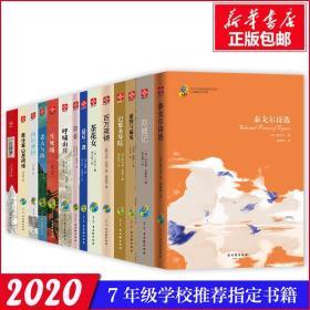 套装14册  文学名著7年级 散文 徐志摩 著 新华正版