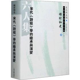 宋代《诗经》学的继承与演变 古典文学理论 ()种村和史 新华正版