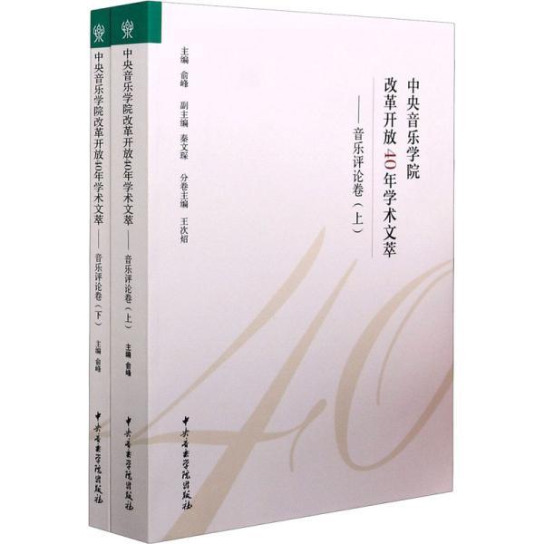 中央音乐学院改革开放40年学术文萃:音乐评论卷(套装上下册)
