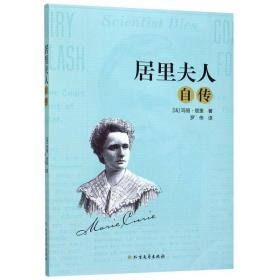 居里夫人自传 外国名人传记名人名言 ()玛丽·居里(marie curie) 新华正版