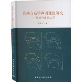 管辖音系学声调理论研究-(:模型构建及应用)