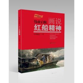 画说中国革命精神·伟业启航画说红船精神