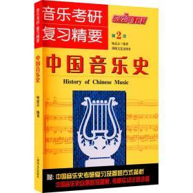 中国音乐史:音乐考研复习精要