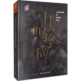 山鸣谷应:中国山水画和观众的历史/艺术史界