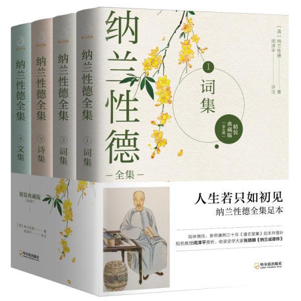 纳兰性德全集(精装典藏版全4册,完整、易读、客观的纳兰性德全集足本)