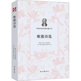 外国经典诗歌珍藏丛书:歌德诗选